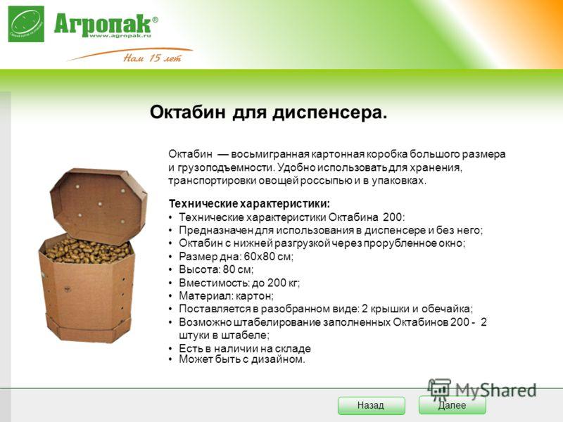 Октабин для диспенсера. Далее Назад Октабин восьмигранная картонная коробка большого размера и грузоподъемности. Удобно использовать для хранения, транспортировки овощей россыпью и в упаковках. Технические характеристики: Технические характеристики О