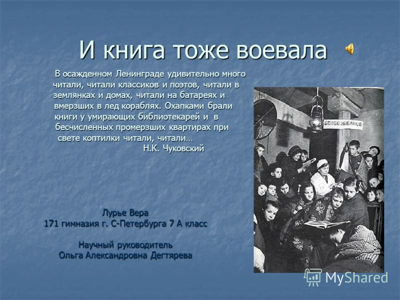 И книга тоже воевала В осажденном Ленинграде удивительно много В осажденном Ленинграде удивительно много читали, читали классиков и поэтов, читали в читали, читали классиков и поэтов, читали в землянках и домах, читали на батареях и землянках и домах