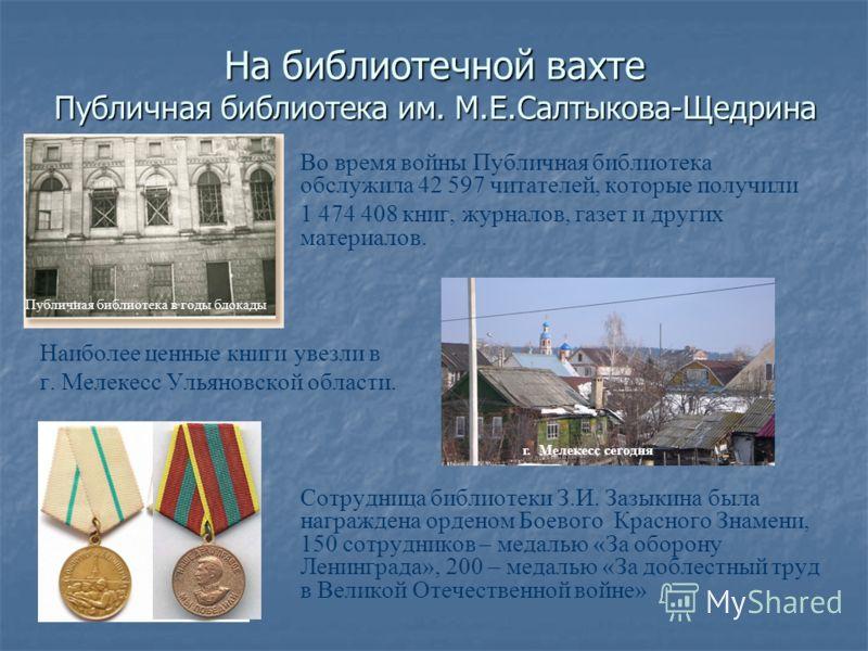 На библиотечной вахте Публичная библиотека им. М.Е.Салтыкова-Щедрина Во время войны Публичная библиотека обслужила 42 597 читателей, которые получили 1 474 408 книг, журналов, газет и других материалов. Наиболее ценные книги увезли в г. Мелекесс Улья