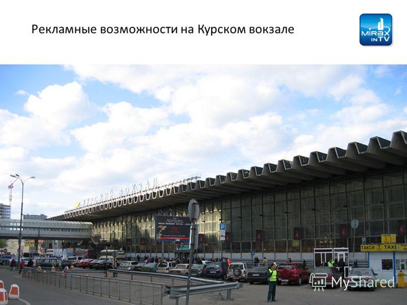 Рекламные возможности на Курском вокзале