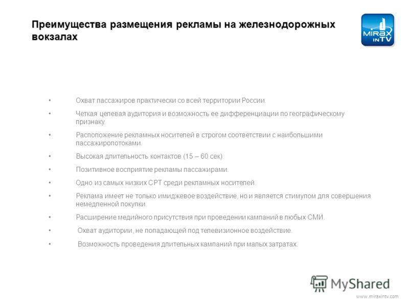 Преимущества размещения рекламы на железнодорожных вокзалах Охват пассажиров практически со всей территории России. Четкая целевая аудитория и возможность ее дифференциации по географическому признаку. Расположение рекламных носителей в строгом соотв