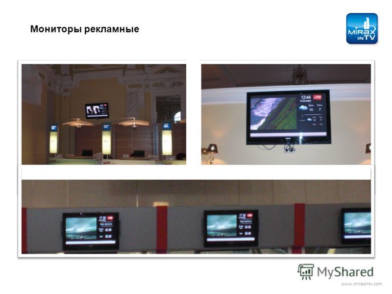 Мониторы рекламные www.miraxintv.com