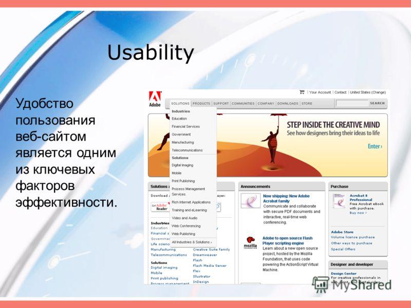 Удобство пользования веб-сайтом является одним из ключевых факторов эффективности.