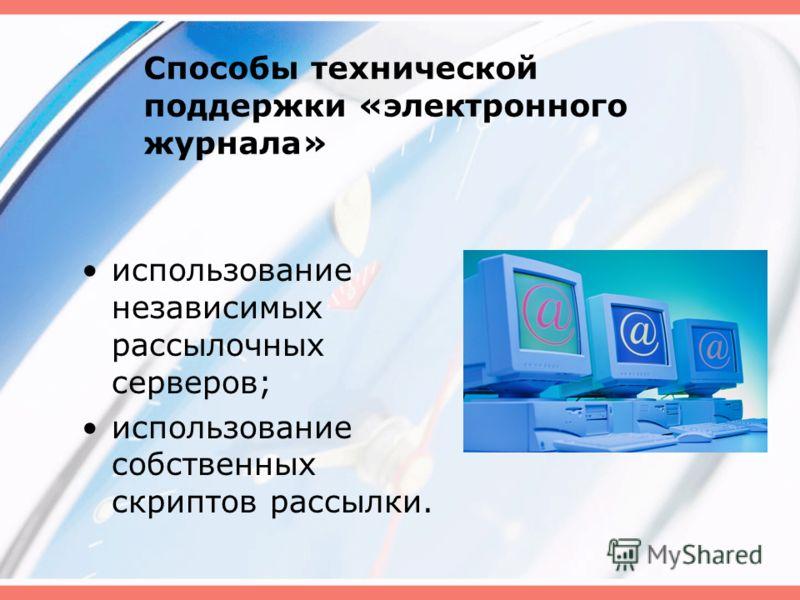 Способы технической поддержки «электронного журнала» использование независимых рассылочных серверов; использование собственных скриптов рассылки.