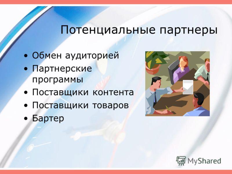 Потенциальные партнеры Обмен аудиторией Партнерские программы Поставщики контента Поставщики товаров Бартер