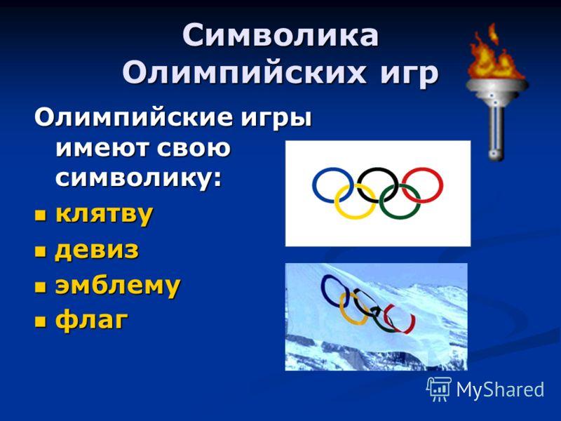 Символика Олимпийских игр Олимпийские игры имеют свою символику: клятву клятву девиз девиз эмблему эмблему флаг флаг