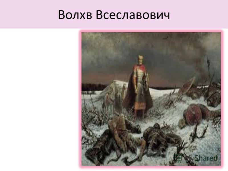 Волхв Всеславович
