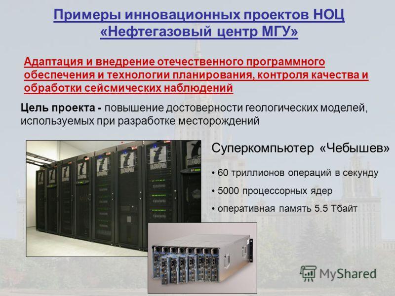 Суперкомпьютер «Чебышев» 60 триллионов операций в секунду 5000 процессорных ядер оперативная память 5.5 Тбайт Цель проекта - повышение достоверности геологических моделей, используемых при разработке месторождений Примеры инновационных проектов НОЦ «