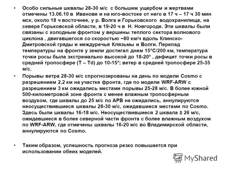 Особо сильные шквалы 28-30 м/с с большим ущербом и жертвами отмечены 13.06.10 в Иванове и на юго-востоке от него в 17 ч – 17 ч 30 мин мск, около 18 ч восточнее, у р. Волга и Горьковского водохранилища, на севере Горьковской области, в 19-20 ч в Н. Но