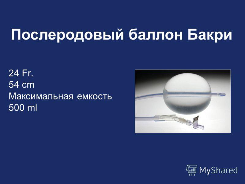 24 Fr. 54 cm Максимальная емкость 500 ml Послеродовый баллон Бакри