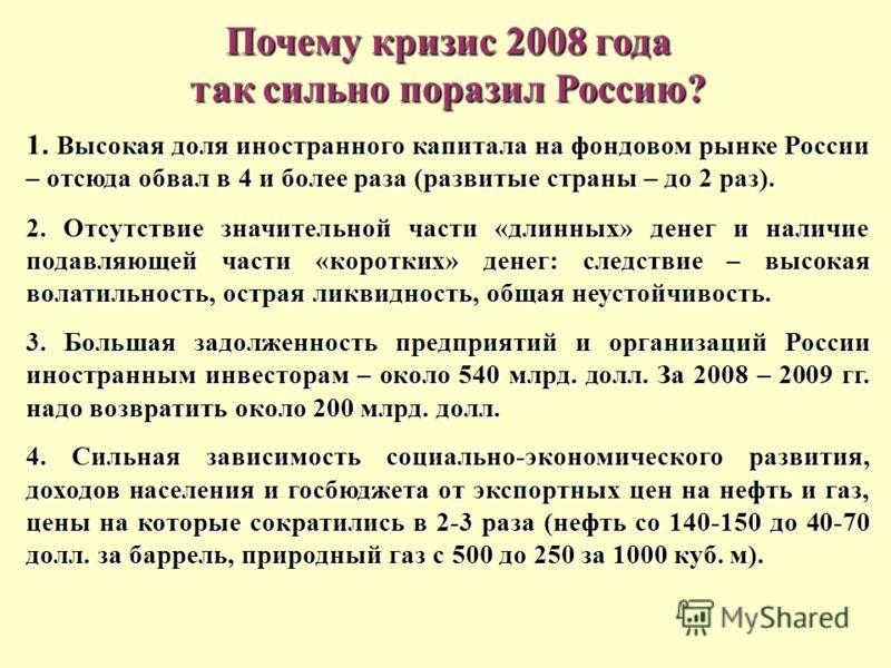 Почему кризис 2008 года так сильно поразил Россию? Высокая доля иностранного капитала на фондовом рынке России – отсюда обвал в 4 и более раза (развитые страны – до 2 раз). 1. Высокая доля иностранного капитала на фондовом рынке России – отсюда обвал