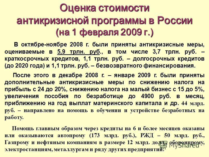 Оценка стоимости антикризисной программы в России (на 1 февраля 2009 г.) В октябре-ноябре 2008 г. были приняты антикризисные меры, оцениваемые в 5,9 трлн. руб., в том числе 3,7 трлн. руб. – краткосрочных кредитов, 1,1 трлн. руб. – долгосрочных кредит