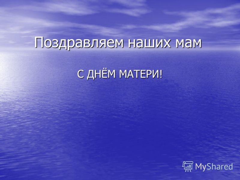 Поздравляем наших мам С ДНЁМ МАТЕРИ!