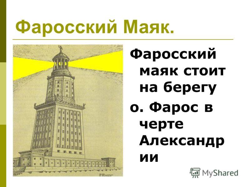 Фаросский Маяк. Фаросский маяк стоит на берегу о. Фарос в черте Александр ии