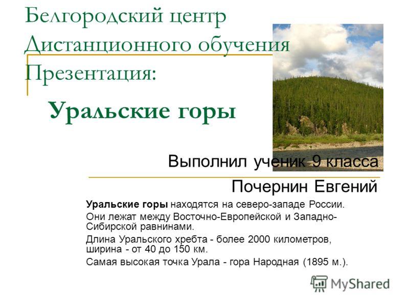 Уральские горы Уральские горы находятся на северо-западе России. Они лежат между Восточно-Европейской и Западно- Сибирской равнинами. Длина Уральского хребта - более 2000 километров, ширина - от 40 до 150 км. Самая высокая точка Урала - гора Народная