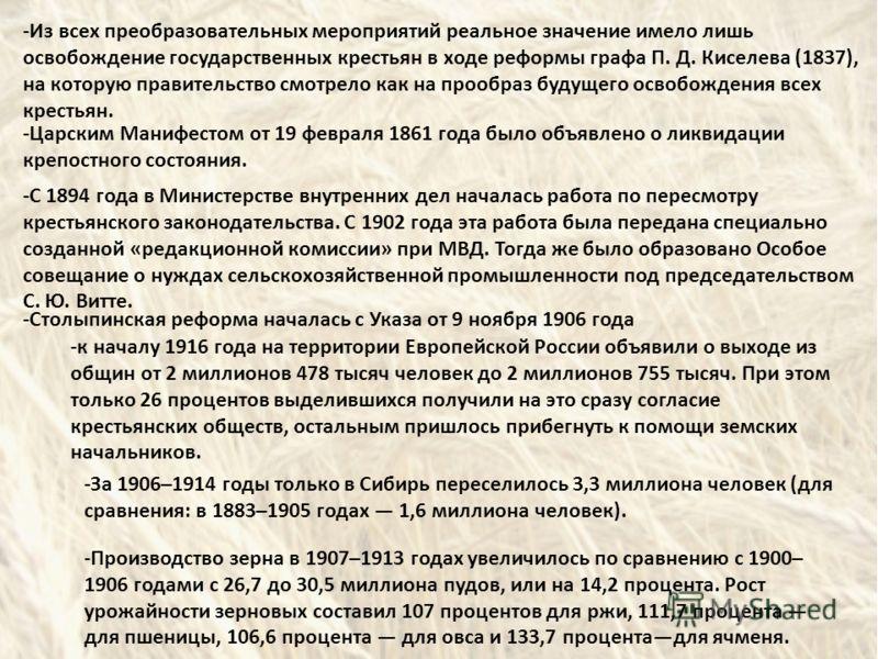 -Из всех преобразовательных мероприятий реальное значение имело лишь освобождение государственных крестьян в ходе реформы графа П. Д. Киселева (1837), на которую правительство смотрело как на прообраз будущего освобождения всех крестьян. -Царским Ман