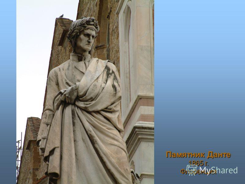 Памятник Данте 1865 г. 1865 г.Флоренция