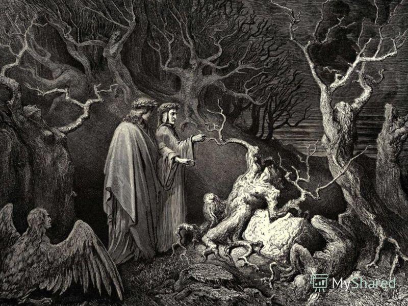 Земную жизнь пройдя до половины, Я очутился в сумрачном лесу, Утратив правый путь во тьме долины. Лес - грехи Рысь – невоздержанность Лев – насилие Волчица – алчность и себялюбие Вергилий – древнеримский поэт, проводник Данте по Аду