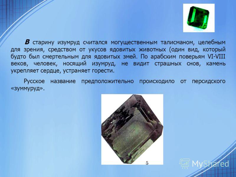 Изумру д Самый большой в мире кристалл изумруда, найденный в 1974 г., в Бразилии, имел массу 28.2 кг. Изумруд или, как довольно часто его называют, смарагд - вот уже 4000 лет считается одним из красивейших и благотворно влияющих на человека. Изумруд