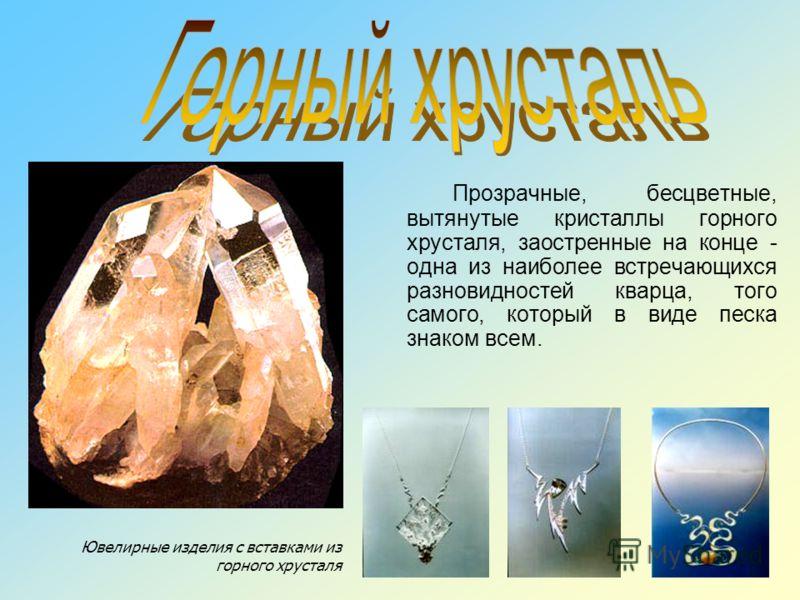 ЯШМА плотная кремнистая горная порода осадочного (реже вулканогенного) происхождения, состоит из микроскопических кварцевых зерен, сцементированных кварцем и халцедоном с большим количеством примесей. На практике, однако, от яшм не отличаются некотор
