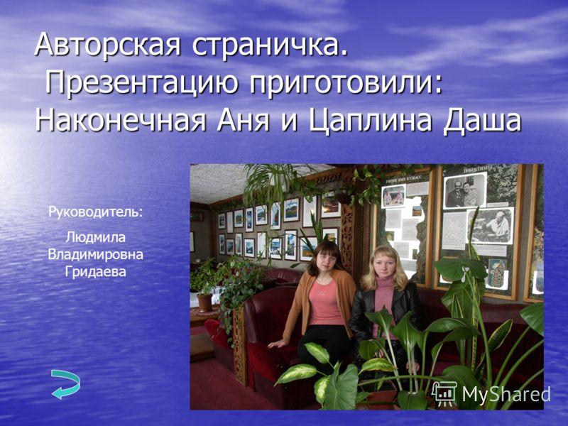 Просвещение. Глубоко о просвещении сказано у Н.В.Гоголя: «Просвещение»- нет ни на каком языке, только у нас. Просветить- не значит научить, или наставить, или образовать, или даже освятить, но всего высветить изнутри. «Новое просвещение» - термин, вв