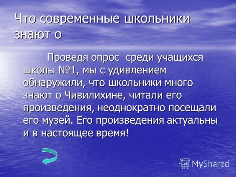 Светлое око Сибири «Байкал - уникальное творение земной природы. В его глубинах живёт тьма особых водорослей, которые строят из кремния оболочки своих клеток и после отмирания образуют так называемые диатомовый ил. Этот биологический фильтр действует