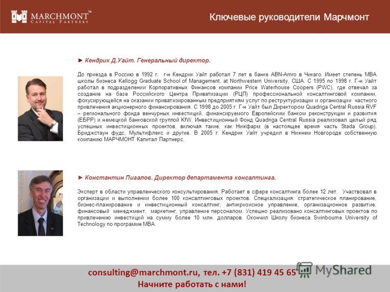 Константин Пигалов. Директор департамента консалтинга. Эксперт в области управленческого консультирования. Работает в сфере консалтинга более 12 лет. Участвовал в организации и выполнении более 100 консалтинговых проектов. Специализация: стратегическ
