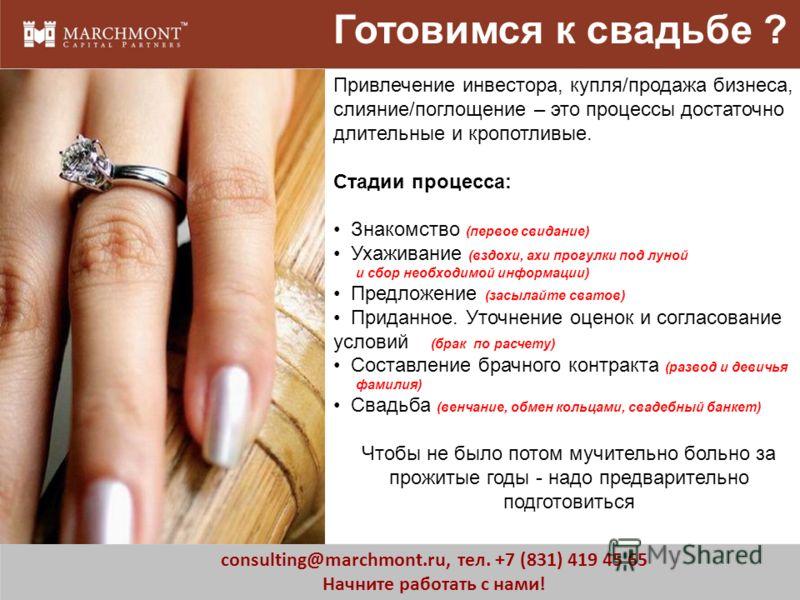 4 consulting@marchmont.ru, тел. +7 (831) 419 45 65 Начните работать с нами! Привлечение инвестора, купля/продажа бизнеса, слияние/поглощение – это процессы достаточно длительные и кропотливые. Стадии процесса: Знакомство (первое свидание) Ухаживание