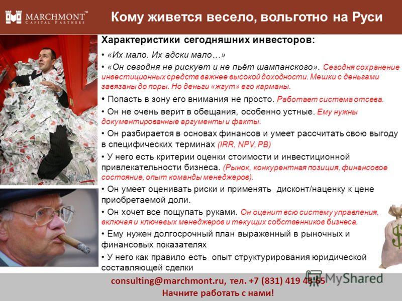 7 consulting@marchmont.ru, тел. +7 (831) 419 45 65 Начните работать с нами! Кому живется весело, вольготно на Руси Характеристики сегодняшних инвесторов: «Их мало. Их адски мало…» «Он сегодня не рискует и не пьёт шампанского». Сегодня сохранение инве