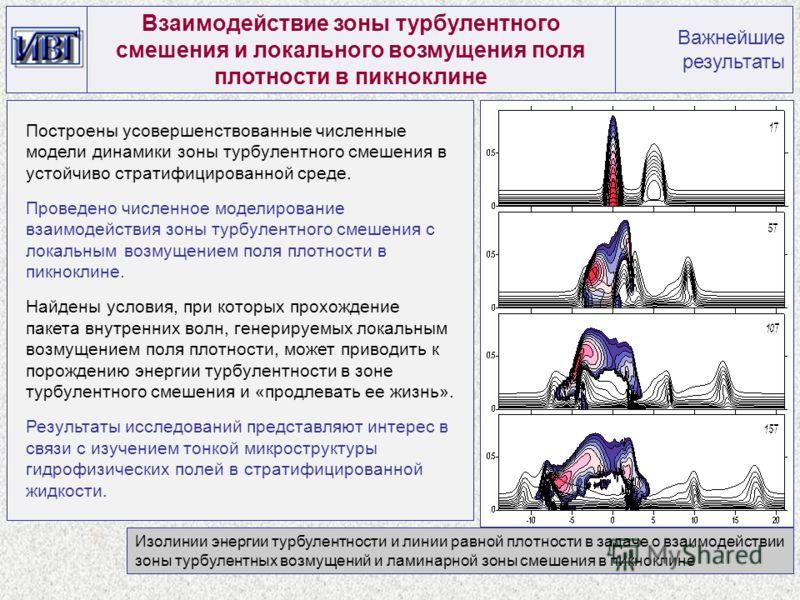 Построены усовершенствованные численные модели динамики зоны турбулентного смешения в устойчиво стратифицированной среде. Проведено численное моделирование взаимодействия зоны турбулентного смешения с локальным возмущением поля плотности в пикноклине