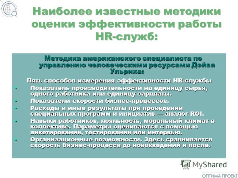 Наиболее известные методики оценки эффективности работы HR-служб: Методика американского специалиста по управлению человеческими ресурсами Дэйва Ульриха: Методика американского специалиста по управлению человеческими ресурсами Дэйва Ульриха: Пять спо