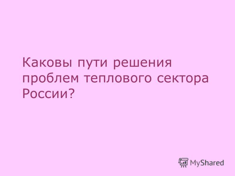 Каковы пути решения проблем теплового сектора России?