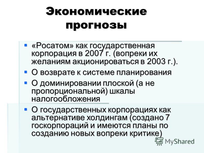 Экономические прогнозы «Росатом» как государственная корпорация в 2007 г. (вопреки их желаниям акционироваться в 2003 г.). «Росатом» как государственная корпорация в 2007 г. (вопреки их желаниям акционироваться в 2003 г.). О возврате к системе планир