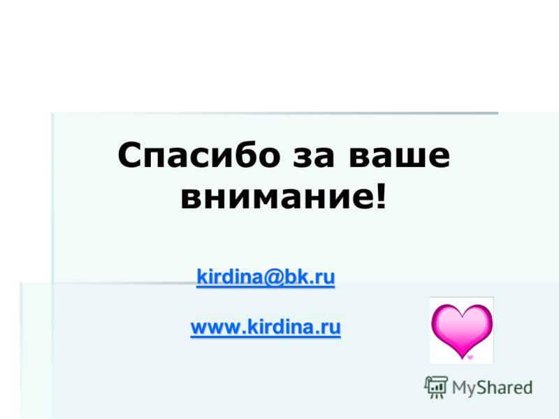 kirdina@bk.ru www.kirdina.ru Спасибо за ваше внимание!