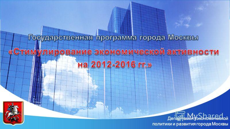 Департамент экономической политики и развития города Москвы