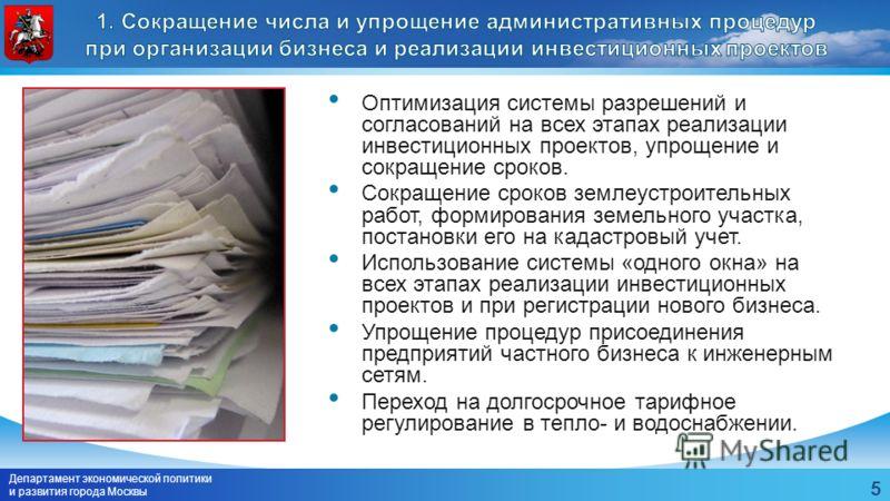Департамент экономической политики и развития города Москвы Оптимизация системы разрешений и согласований на всех этапах реализации инвестиционных проектов, упрощение и сокращение сроков. Сокращение сроков землеустроительных работ, формирования земел