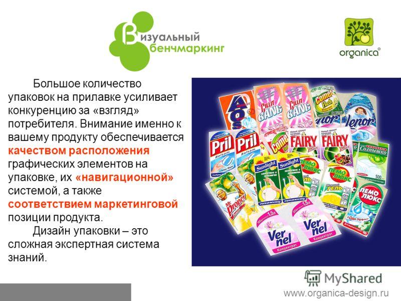 www.organica-design.ru Большое количество упаковок на прилавке усиливает конкуренцию за «взгляд» потребителя. Внимание именно к вашему продукту обеспечивается качеством расположения графических элементов на упаковке, их «навигационной» системой, а та
