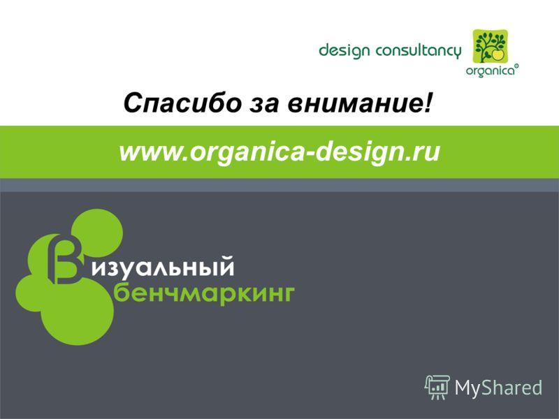 Спасибо за внимание! www.organica-design.ru