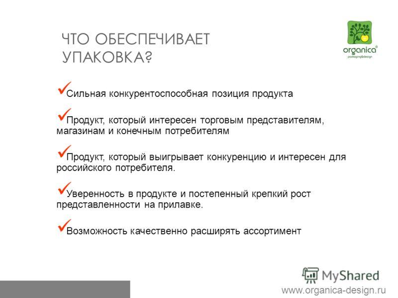 ЧТО ОБЕСПЕЧИВАЕТ УПАКОВКА? Сильная конкурентоспособная позиция продукта Продукт, который интересен торговым представителям, магазинам и конечным потребителям Продукт, который выигрывает конкуренцию и интересен для российского потребителя. Уверенность