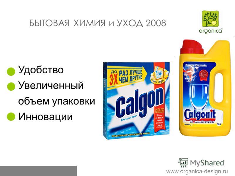 Удобство Увеличенный объем упаковки Инновации www.organica-design.ru