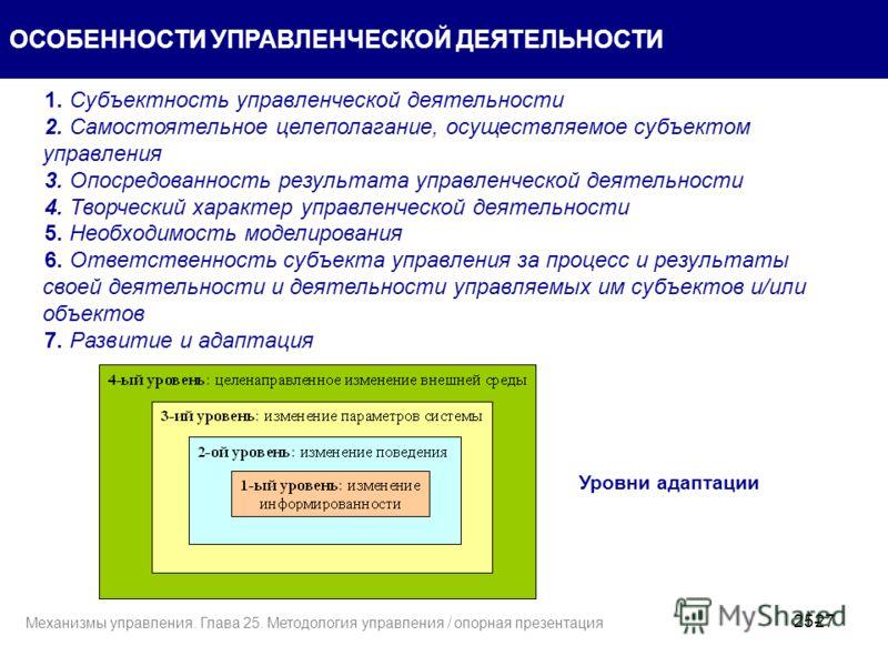 27 1. Субъектность управленческой деятельности 2. Самостоятельное целеполагание, осуществляемое субъектом управления 3. Опосредованность результата управленческой деятельности 4. Творческий характер управленческой деятельности 5. Необходимость модели