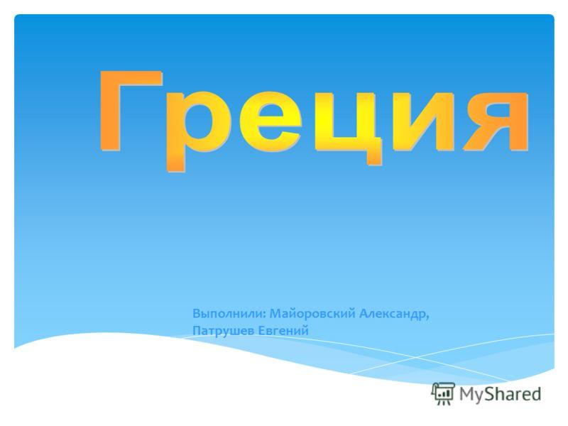 Выполнили: Майоровский Александр, Патрушев Евгений