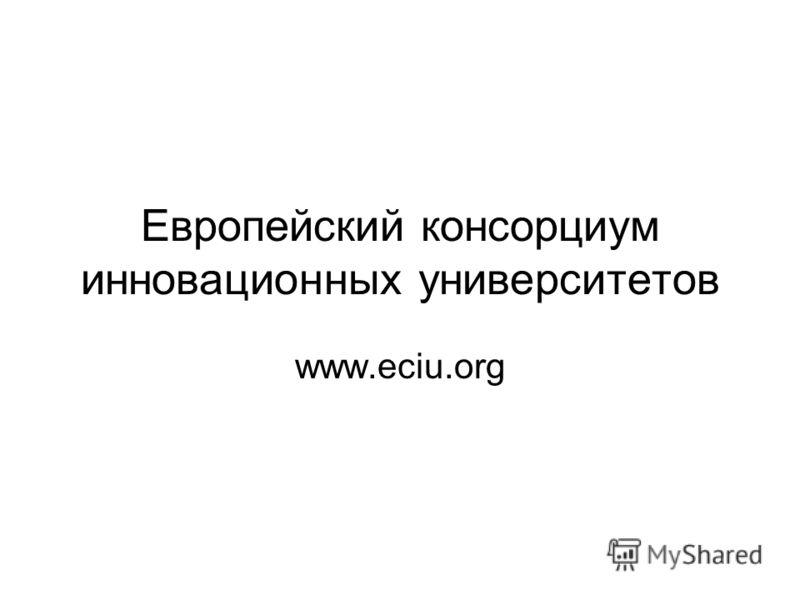Европейский консорциум инновационных университетов www.eciu.org