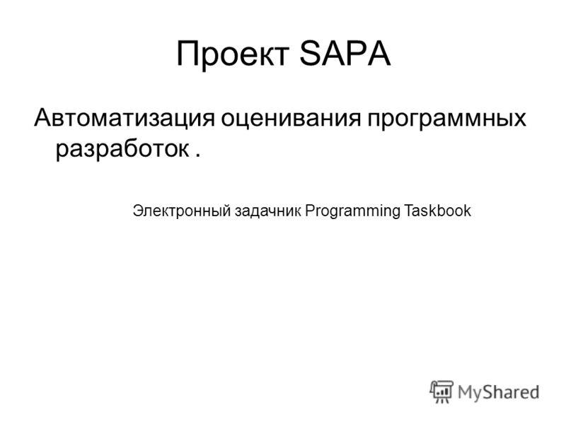 Проект SAPA Автоматизация оценивания программных разработок. Электронный задачник Programming Taskbook