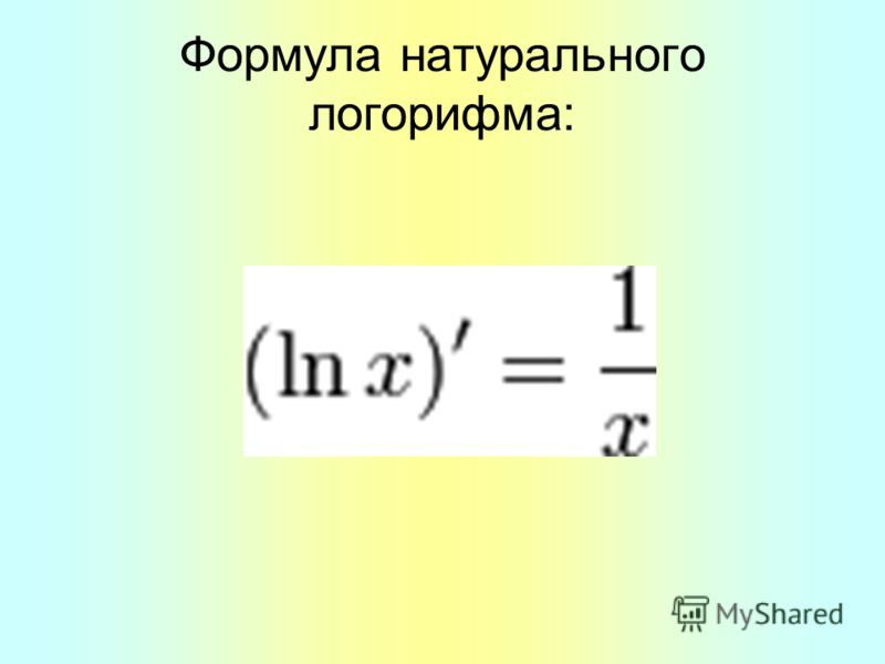 Формула натурального логорифма: