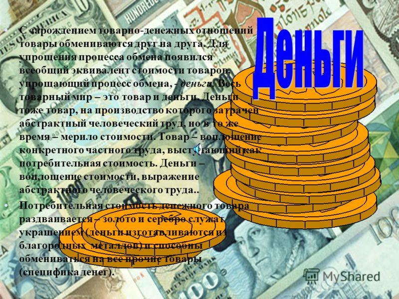 Рынки различаются по экономическому назначению объектов рыночных отношений: Рынок товаров и услуг; Рынок средств производства; Рынок труда; Рынок инвестиций; Финансовый и денежный рынок; Фондовый рынок (рынок ценных бумаг); Рынок иностранных валют; Р