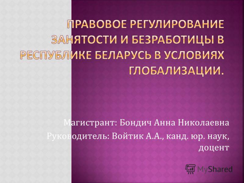 Магистрант: Бондич Анна Николаевна Руководитель: Войтик А.А., канд. юр. наук, доцент