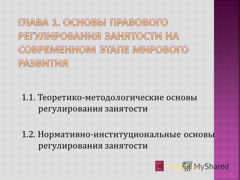1.1. Теоретико-методологические основы регулирования занятости 1.2. Нормативно-институциональные основы регулирования занятости Содержание