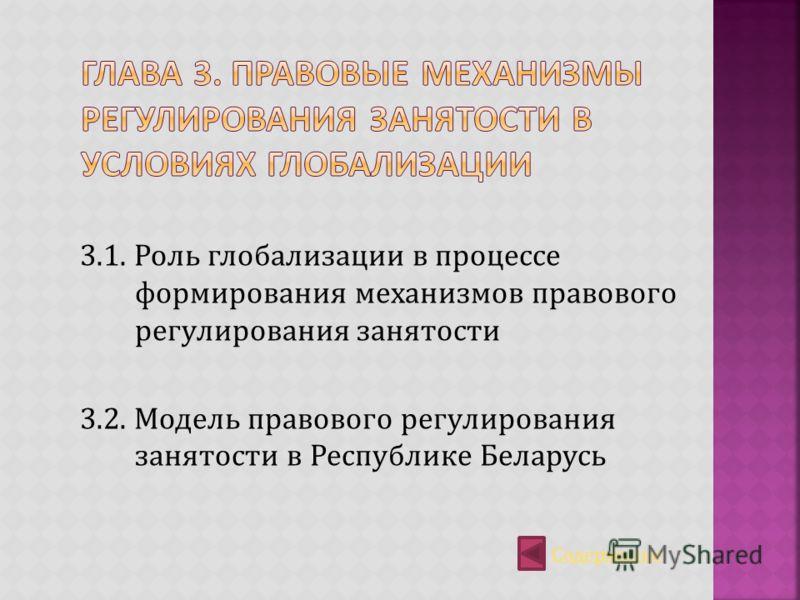 3.1. Роль глобализации в процессе формирования механизмов правового регулирования занятости 3.2. Модель правового регулирования занятости в Республике Беларусь Содержание