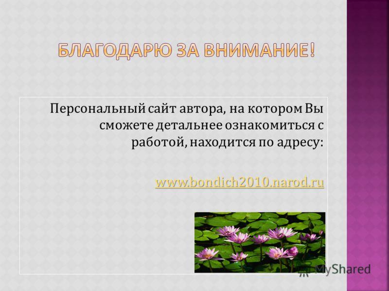 Персональный сайт автора, на котором Вы сможете детальнее ознакомиться с работой, находится по адресу: www.bondich2010.narod.ru